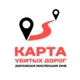 Проект: Дорожная инспекция ОНФ/Карта убитых дорог